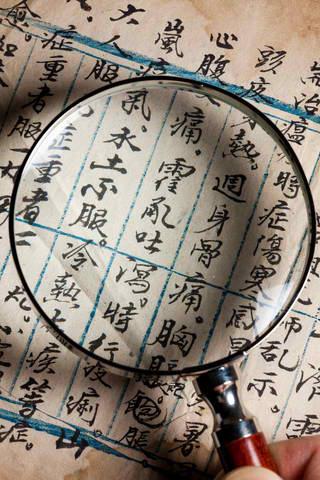 רפואה סינית טקסט